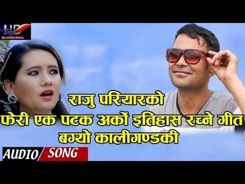 राजु परियारको इतिहास रच्ने आयो नया गीत    बग्यो कालिगण्डकी    Raju Pariyar New Song Kaligandaki