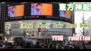 東方神起 TVXQ Why?  Keep Your Head Down  tvxq reaction 東方神起  LIV…