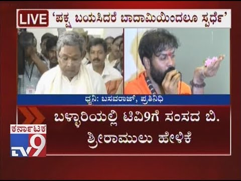If Party Wishes, I'm Ready To Contest Against Siddaramaiah; Sriramulu