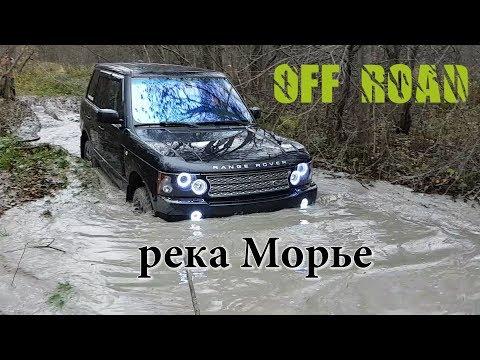 Off Road Вдоль р. Морье с AcademeG
