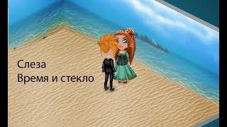 Аватария , Клип Слеза ( ВРЕМЯ И СТЕКЛО )