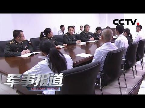 《军事报道》 姓军为战 驱动军事医学科研创新引擎 20190516   CCTV军事