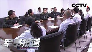 《军事报道》 20190516| CCTV军事