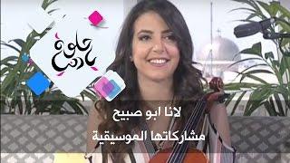 لانا ابو صبيح - مشاركاتها الموسيقية