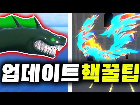 【로블록스】모르면 나만 손해인 킹피스 업데이트 핵꿀팁 모음! 신규 열매 버그, 해왕류 섬?! (로블록스 킹피스, 킹레거시 업데이트 해왕류) -마주