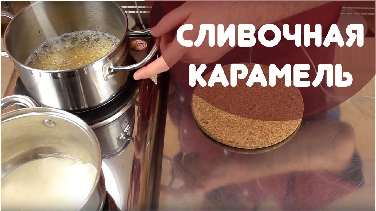 рецепт карамели с глюкозой