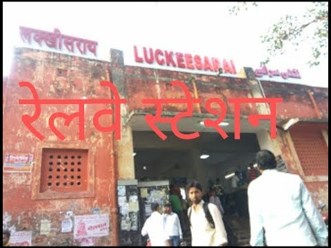 #Lakhisarairailwaystation  Lakheesarai railway station near kiul junction ,  lakheesarai district