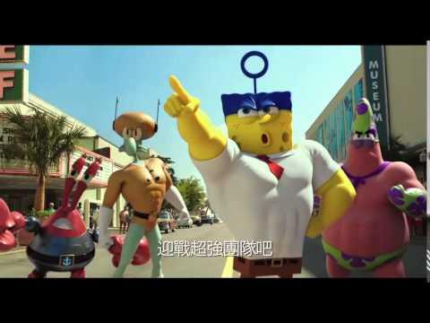 【海綿寶寶:海陸大出擊】開心15秒廣告-1月30日 歡樂登場 - YouTube