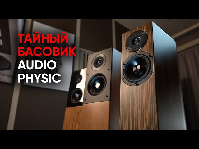 Невидимый бас и акустика Audio Physic