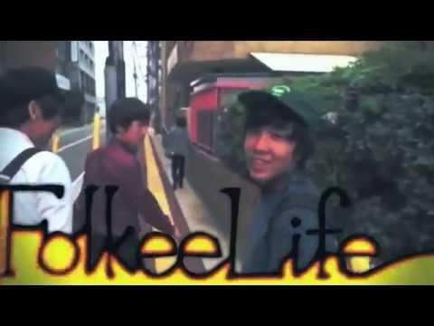 The Folkees (フォーキーズ) - 気楽に行こうぜ【PV】