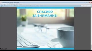 Вебинар: Защита персональных данных в образовательных учреждениях