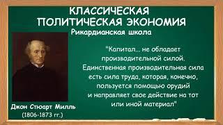 видео Экономические взгляды, теории, вклад в экономическую науку (Л. Вальрас)