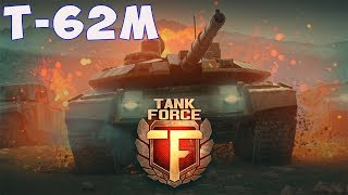 Tank Force. Т 62М. Пришел Увидел и в ангар    Стримы от  KimiF1R