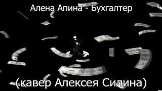 Алена Апина - Бухгалтер (кавер Алексея Силина)