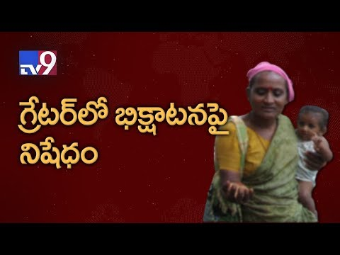 Ivanka Trump's Hyderabad visit a curse for Beggars - TV9 Today