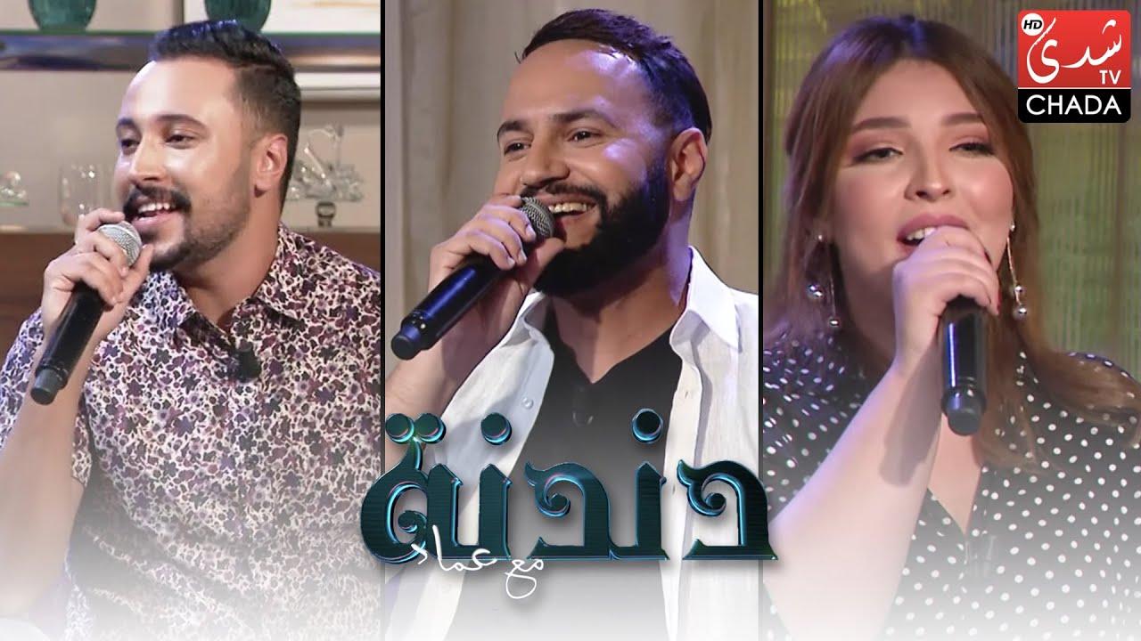 دندنة مع عماد : عصام سرحان, نورا و محمد المنصوري - الحلقة الكاملة