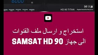 HD TÉLÉCHARGER TITAN 90 2018 CCCAM.CFG SAMSAT