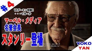 #4「マーベルスパイダーマン」スタンリー出演!!あとVSデーモン部隊ww