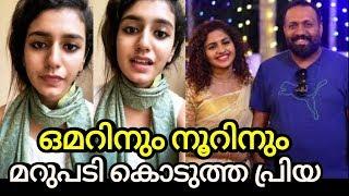 ഒടുവിൽ പ്രിയാ വാരിയർ നല്ല മറുപടി കൊടുത്തു  Issue between Omar , Priya varriernd Noorin