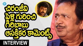 Actor giribabu interesting comments about chiranjeevi marriage || telugu popular tv