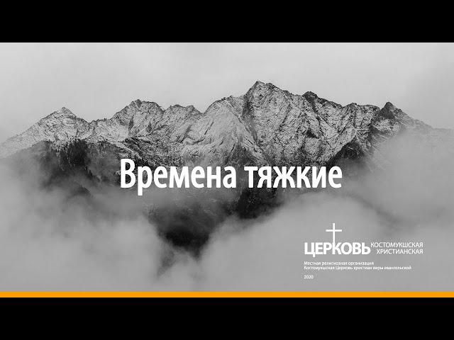 📖Времена тяжкие или чувствования Христовы (Игнатюк Олег | 20 сентября 2020)