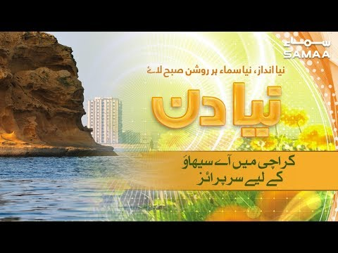 Karachi Mein Aye Sehao ke liye Surprise | SAMAA TV | 21 March 2019