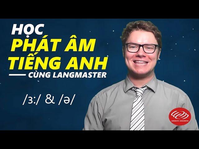 Học phát âm tiếng Anh cùng Langmaster: /ɜ:/ & /ə/ [Phát âm tiếng Anh chuẩn #2]