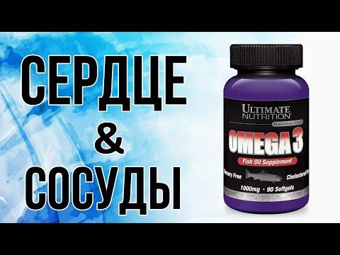 Omega 3 от Ultimate Nutrition - омега 3 жирные кислоты.