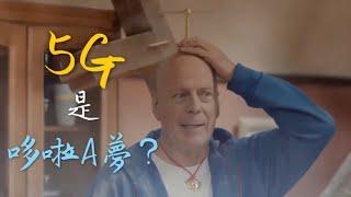 2020 日本軟銀廣告《5G是哆啦A夢?》布魯斯威利、堺雅人 同框