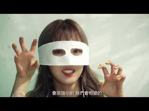 【繁體中字】GFriend(여자친구)::'Sunny Summer(여름 여름해)'-外加小彩蛋