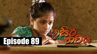 Isira Bawaya | ඉසිර භවය | Episode 89 | 04 - 09 - 2019 | Siyatha TV Thumbnail
