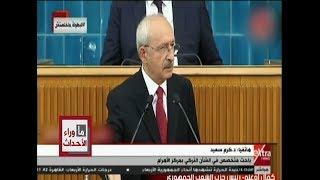 ما وراء الحدث   المعارض التركي كمال أوغلو يطالب أردوغان بالتخلي عن الإخوان وتحسين علاقته بمصر