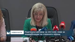 Подписаха договор за 163 млн. лева за модернизация на спешната помощ