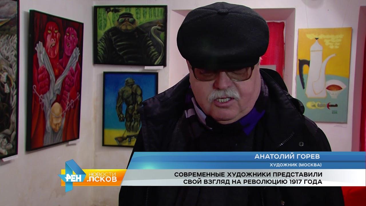 РЕН Новости Псков 24.10.2017 # Современные художники представили свой взгляд на революцию 1917 года