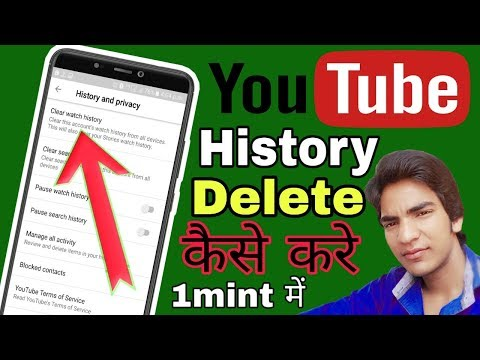 Youtube Clear Watch History // YouTube Clear Search History // YouTube History Delete