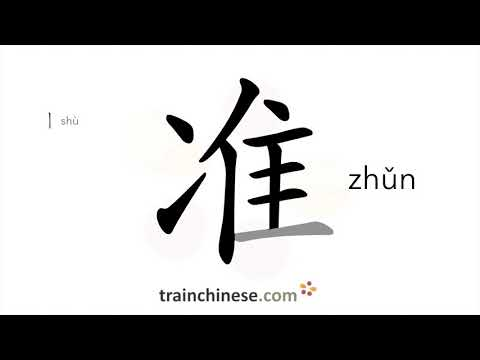 How to write 准 (zhǔn) – to allow; standard – stroke order, radical, examples and spoken audio