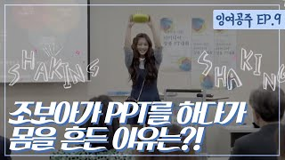 The Idle Mermaid Ep9: Ha-ni's unique presentation site that has never been seen before! thumbnail