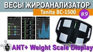 Tanita BC-1500 and ANT+ Weight Scale Display. Тест обзор приложения для Android