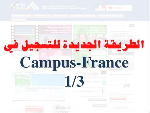 الطريقة الجديدة للتسجيل ب Campus France (الجزء1)