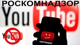 Роскомнадзор заблокирует YouTube за нарушения! 27 июля 2015