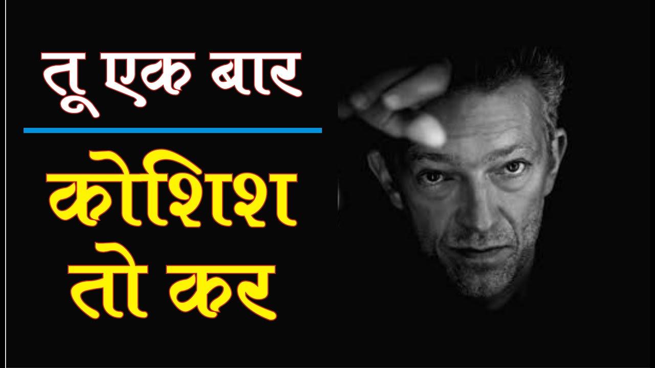 Tu Ek Bar Koshish Toh Kar    Best Motivational Video   in hindi   sidhi jalebi - jidd