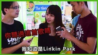 【街頭訪問】00後 對於Linkin Park林肯公園的認識