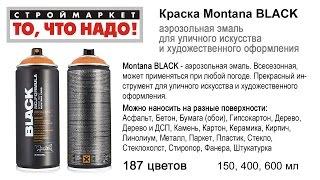 Краска Montana Black - аэрозольная краска в баллончиках купить, краска для граффити купить(, 2015-11-18T23:32:46.000Z)