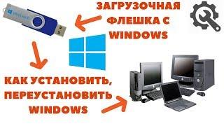 Установка windows 10 - загрузочная флешка с виндой‼️ Где и как скачать windows⁉️Простая инструкция😉