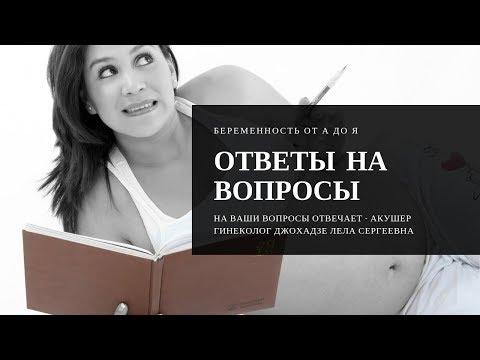 Акушер Гинеколог Отвечает на Вопросы \ ГКБ 24 Джохадзе Лела Сергеевна