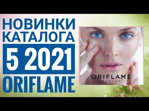ОРИФЛЕЙМ  НОВИНКИ КАТАЛОГА 5 2021|НОВИНКИ CATALOG 5 2021|NOVAGE ORIFLAME НОВЕЙДЖ КОСМЕТИКА