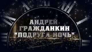 ПОДРУГА НОЧЬ  Андрей Гражданкин  Шуточная версия