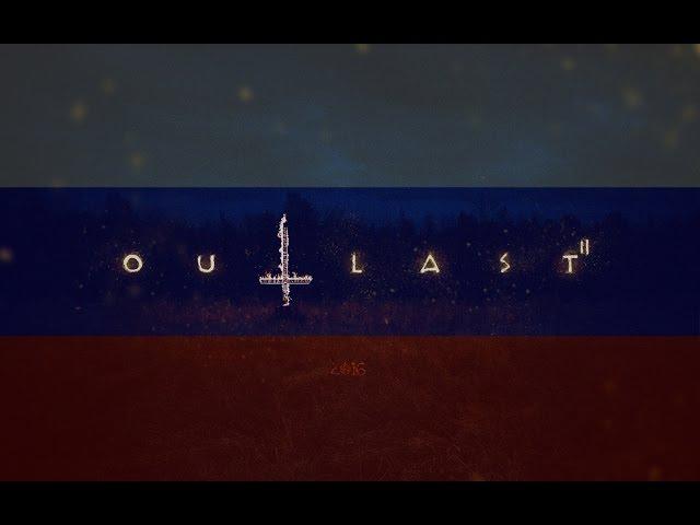 Outlast 2 (видео)