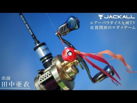 【鯛ラバ】鯛ラバ&鯛ジグの二刀流でマダイ攻略 / ジャッカル