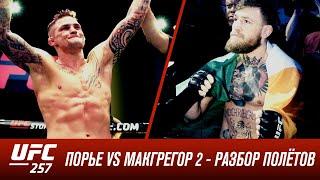UFC 257: Порье vs МакГрегор 2 - Разбор полетов с Дэном Харди